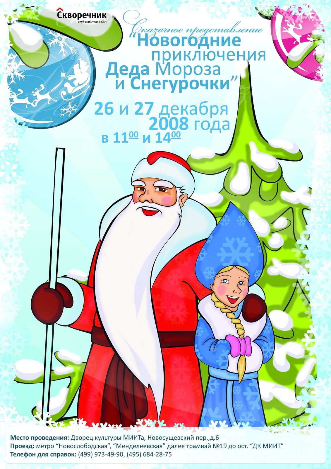 Квн про новый год в детском саду